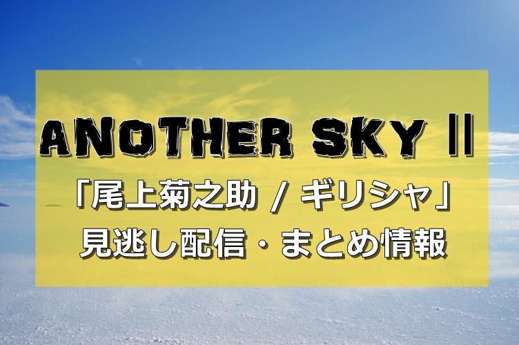 アナザースカイ風 動画