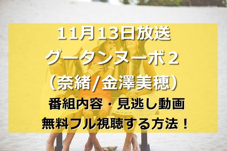 福岡 2 グータン ヌーボ ヌーボ