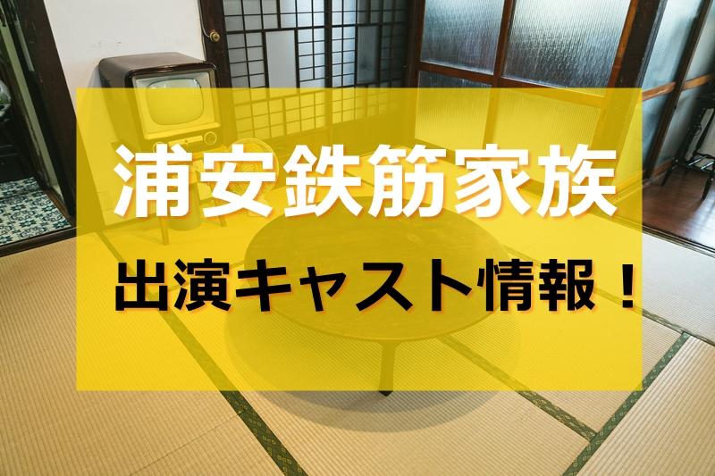 浦安鉄筋家族 ドラマ 見逃し 6話